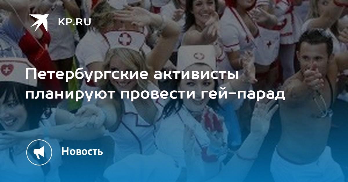 В минувшую пятницу 23 марта активисты московского гей прайда николай алексеев