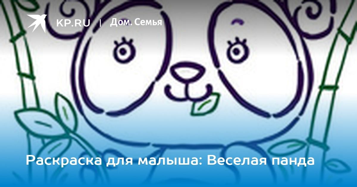 Раскраска для малыша: Веселая панда