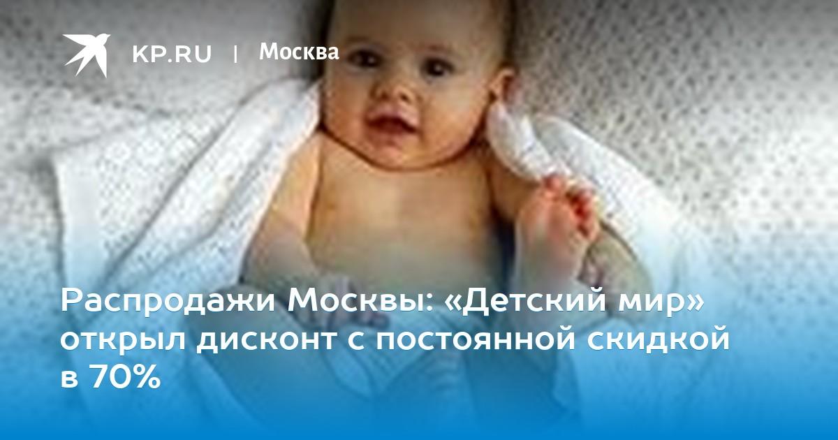 042d2646 Распродажи Москвы: «Детский мир» открыл дисконт с постоянной скидкой в 70%