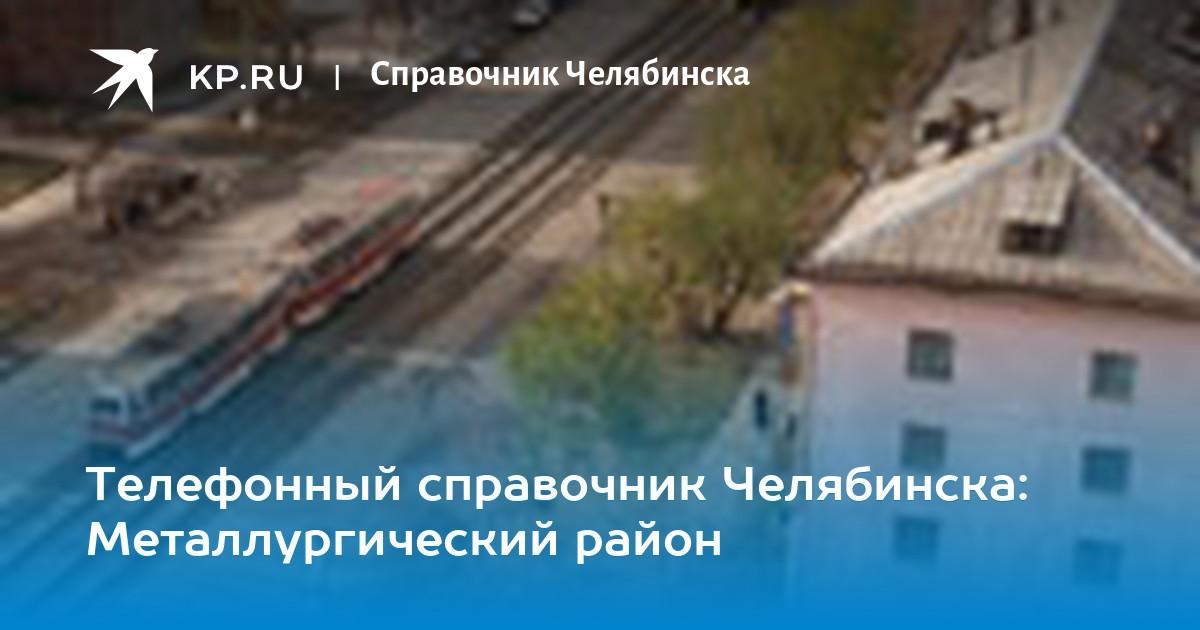 телефонный справочник брянск по номеру