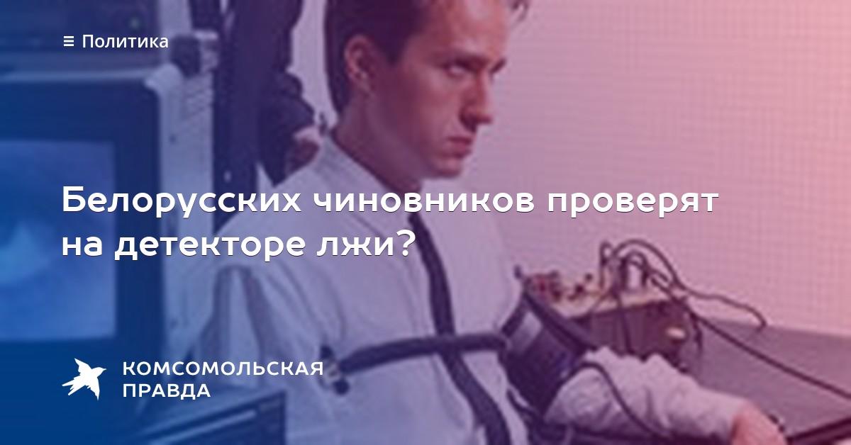 могу даже детектор лжи полиция вопросы Москве Погода Абакане