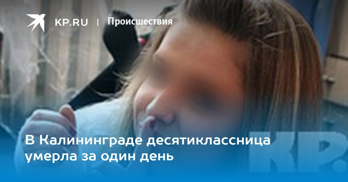В калинеграде умерла девочка настя