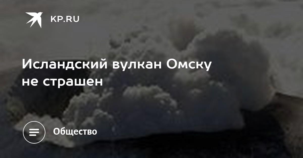 вулкан омск