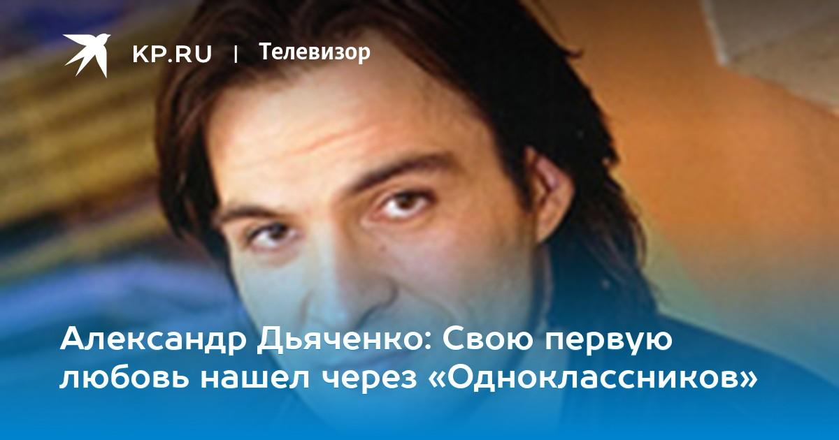 александр дьяченко свою первую любовь нашел через одноклассников