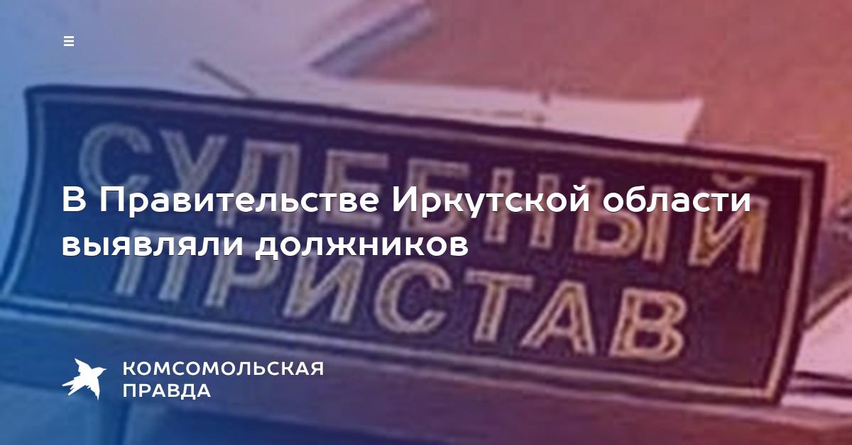 судебные приставы узнать задолженость иркутск раб Соси