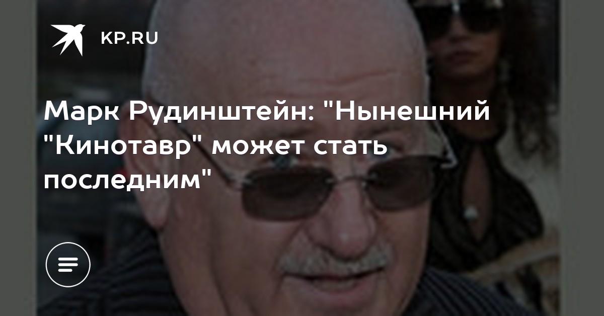МАРК РУДИНШТЕЙН БАНДИТСКИЙ КИНОТАВР СКАЧАТЬ БЕСПЛАТНО