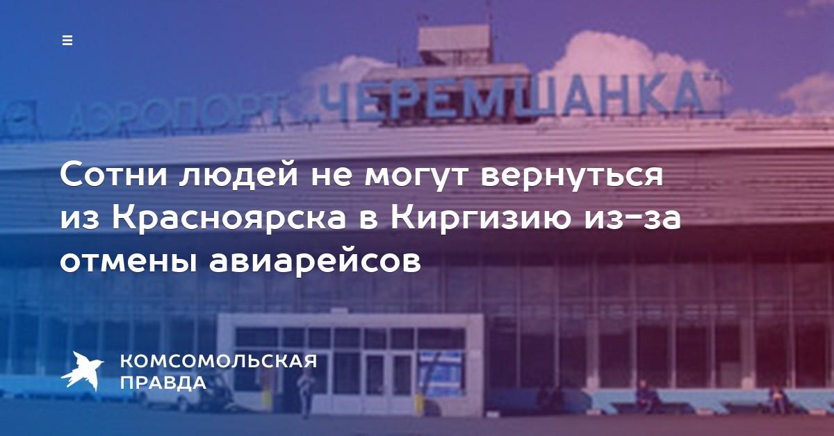 в киргизию из красноярска на автобусе Баг Супер-Кот: Вся