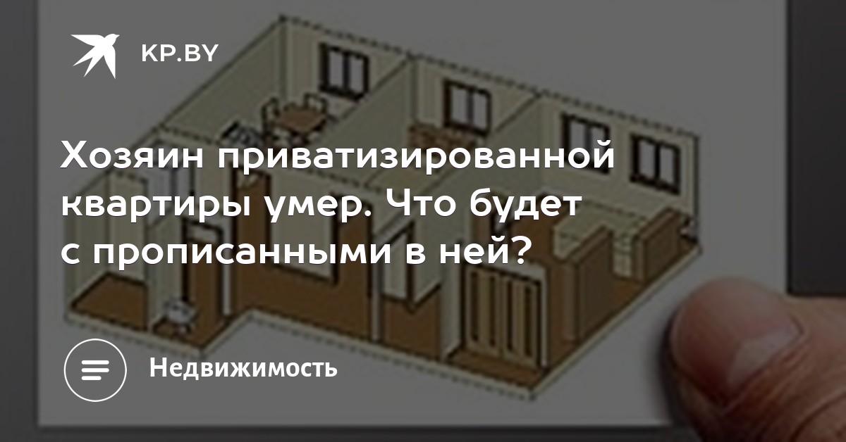 Приватизированой квартиры хозяин умер