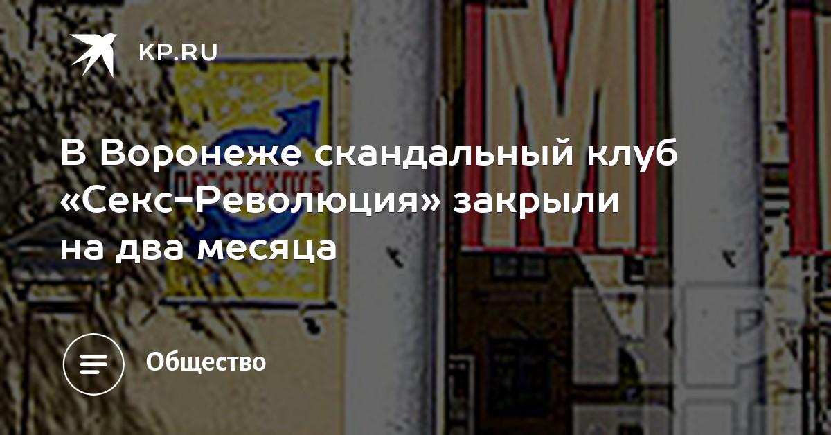 Воронежский секс форум