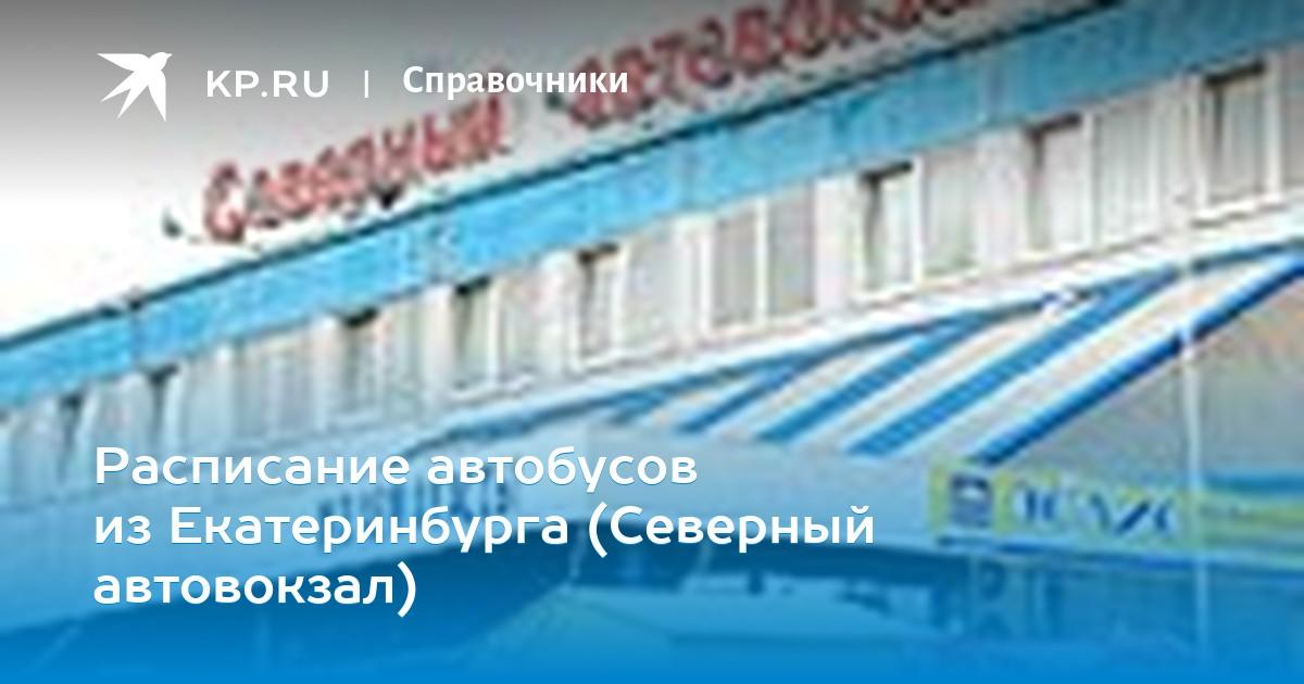 расписание автобуса новоуральск первоуральск 106