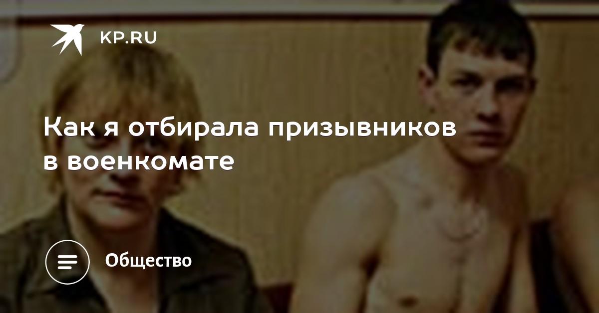 osmotr-prizivnikov-devushkami-video