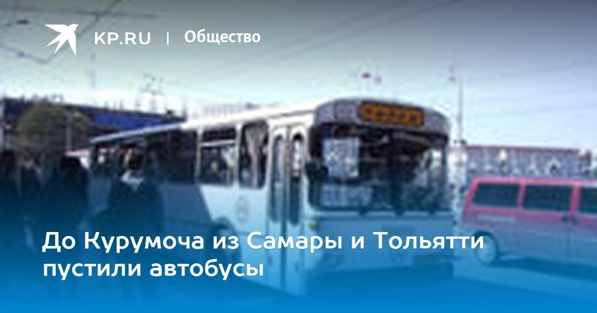 Схема движения маршруток тольятти.