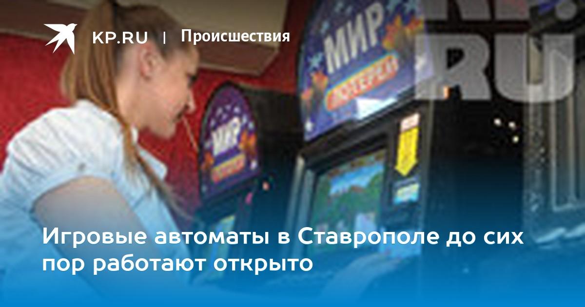 закрытие игровых автоматов в уфе