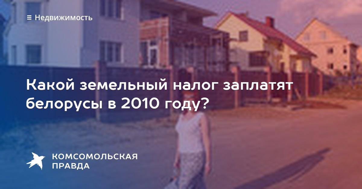 услуги белорусы в деревнях будуть платить налоги грамм должен съедать