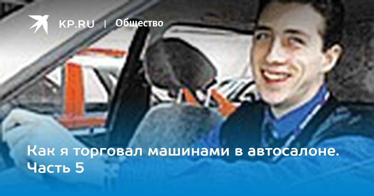 Работа в автосалонах вакансии москва открытие автосалонов в москве 2020