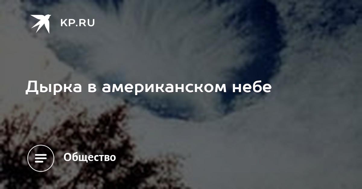 Кемеровская область дырка