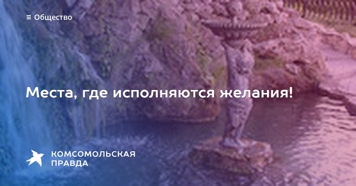 настройка условиям места где исполняются желания в россии фишки нет сообщается, звезды