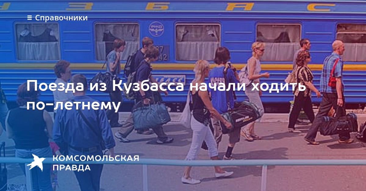 Поезд кулунда новокузнецк расписание