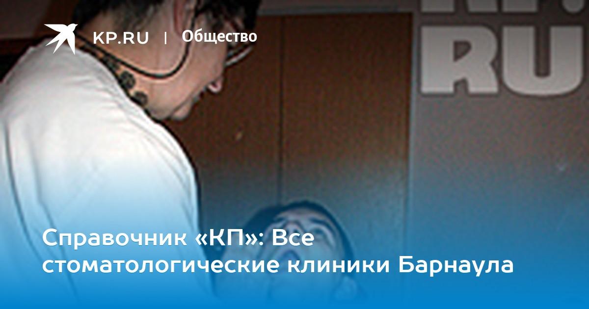 Лечение зубов в кредит в барнауле россельхозбанк заявка на кредит онлайн