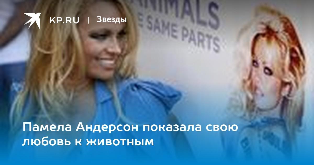 Памелла андерсон на дне рождения хью хефнера