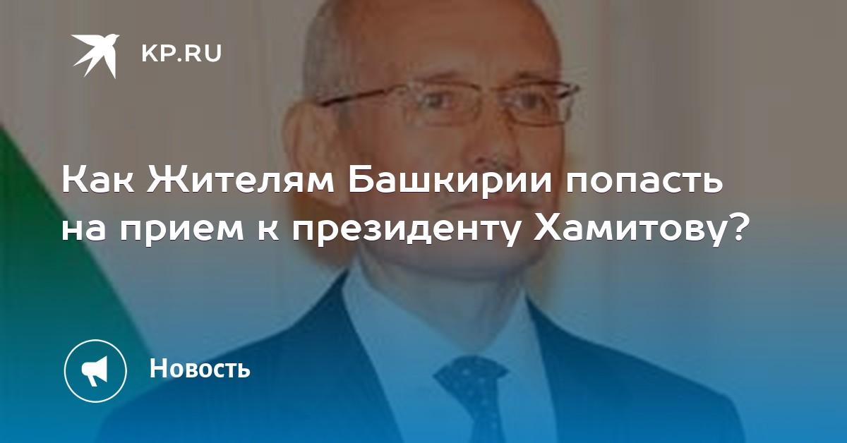 Попасть на прим к президенту республика башкортостан
