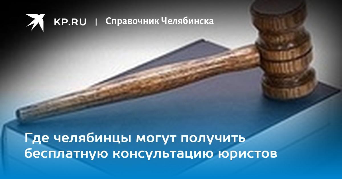 бесплатные юридические консультации челябинск онлайн