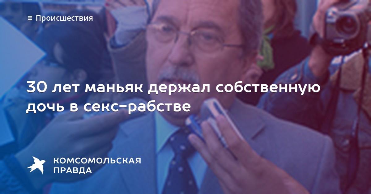 Сексуальное рабство журналистка комсомольская правда