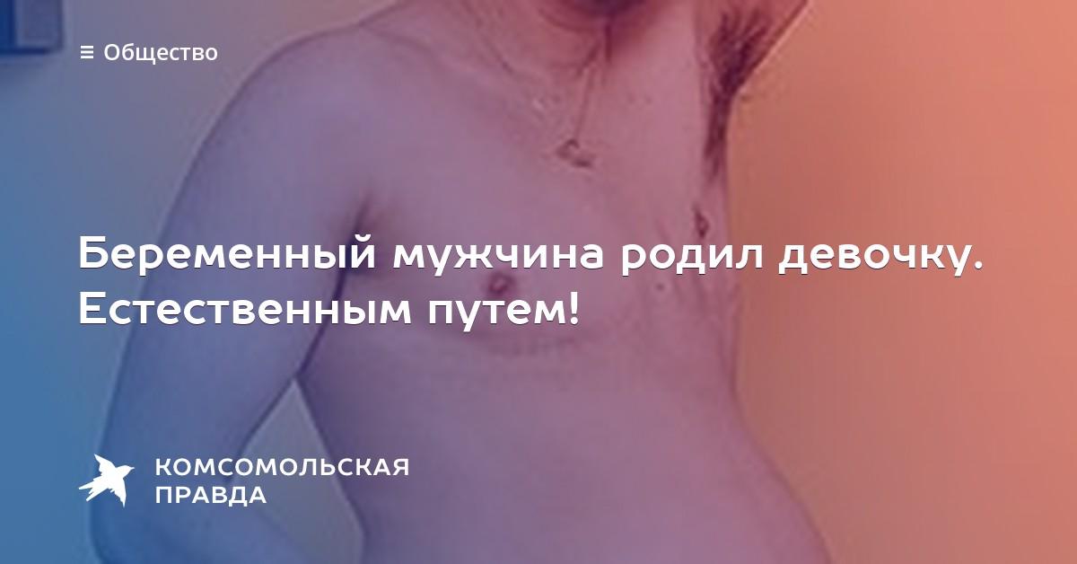 Первое развитие груди у трансексуалок мужщин