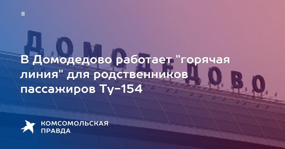 Аэропорт домодедово горячая линия круглосуточная