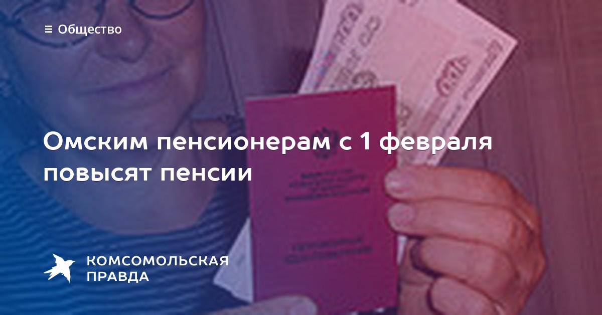 заявку на сколько повысят пенсии в 2018 Викторович