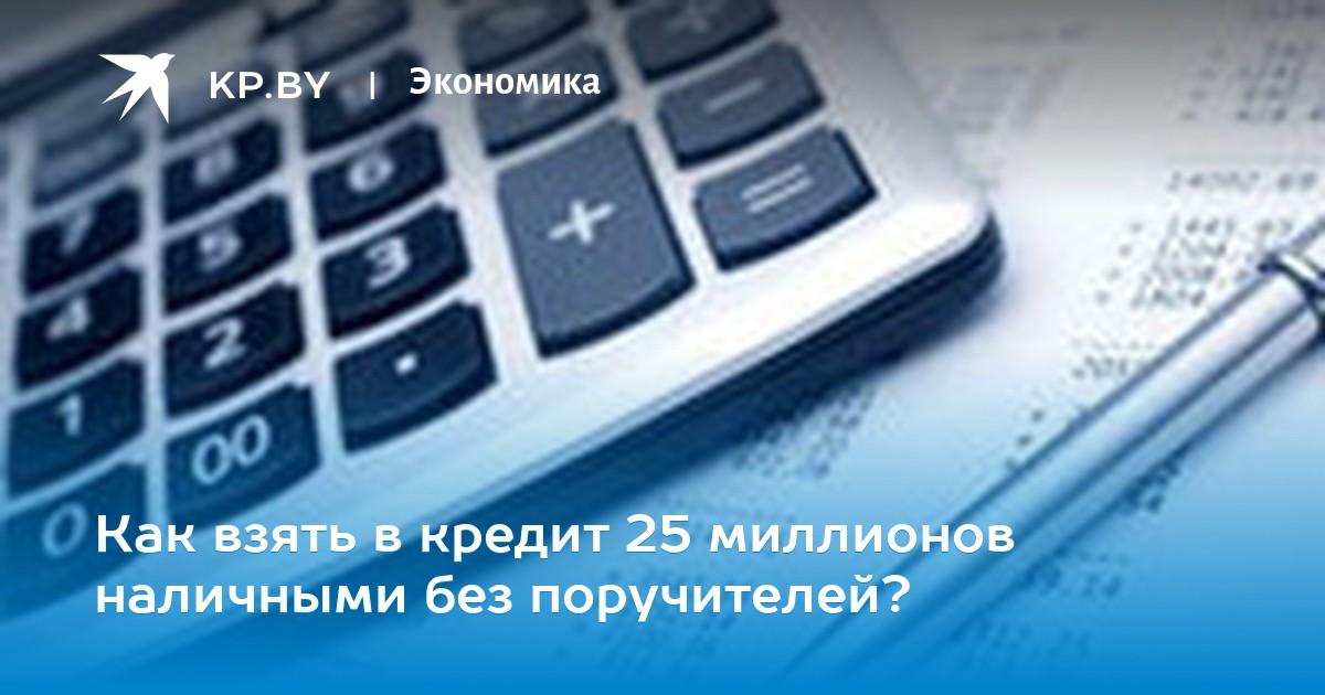 Россельхозбанк кредитная карта онлайн заявка оформить без справок