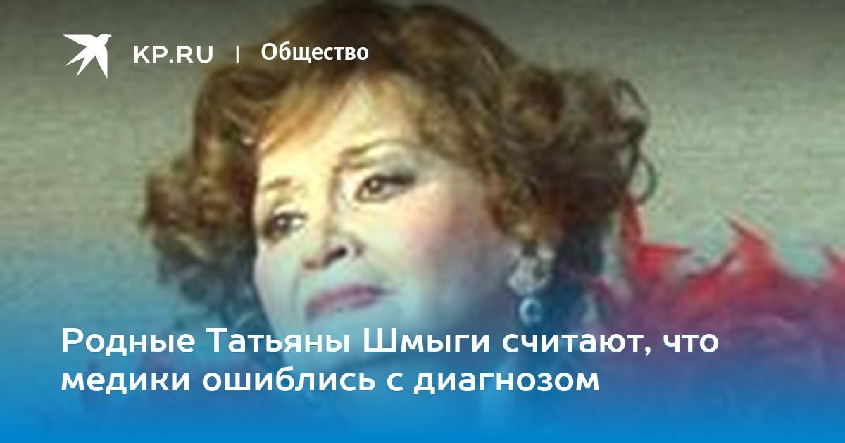 Татьяна Шмыга - биография, информация, личная жизнь, фото, видео | 630x1200