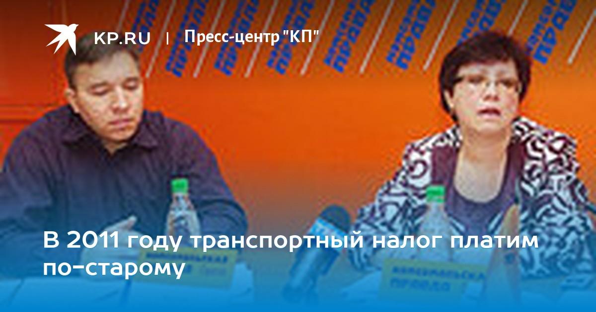 Ставки по транспортному налогу на 2011год г омск прогнозы на спорт betfair