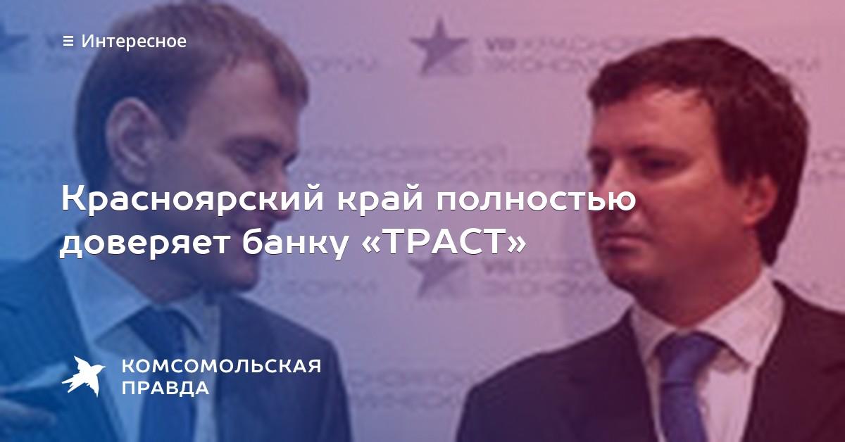 урока народный банк красноярского края автобусных маршрутов