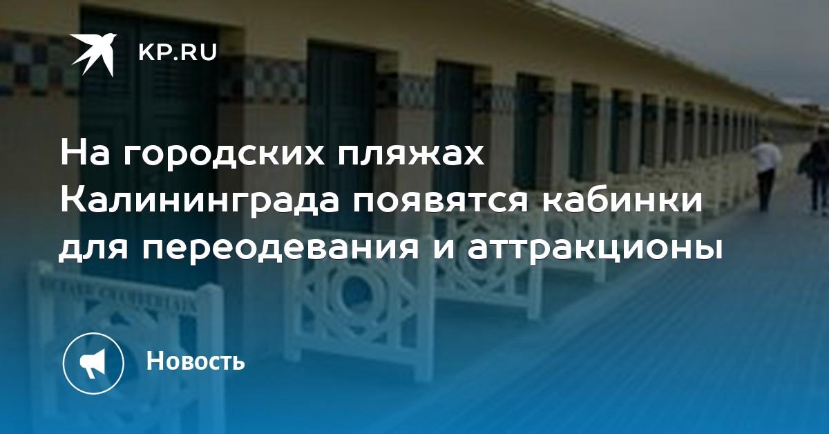 kurgana-ili-kabinki-dlya-pereodevaniya-dlya-zhenshin