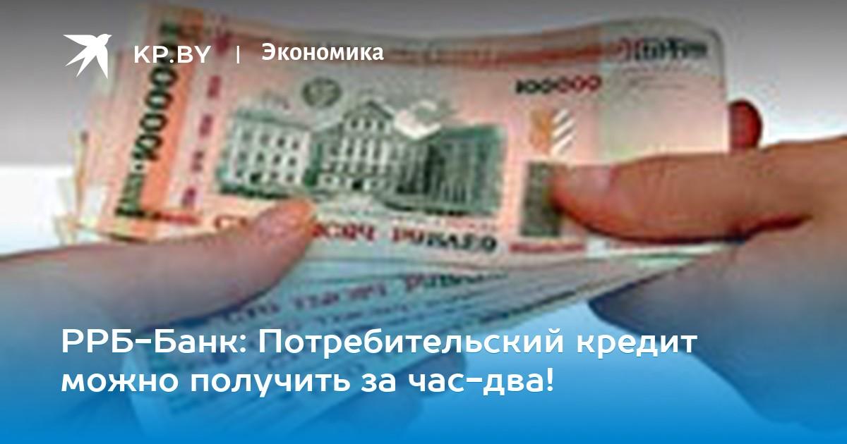 кредиты в банке отзывы