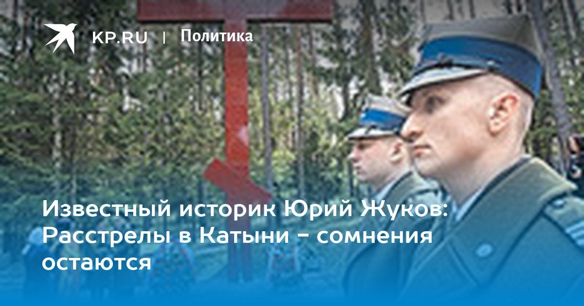 Картинки по запросу Историк Юрий Жуков: Расстрелы в Катыни - сомнения остаются