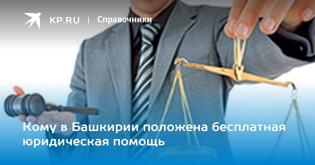 государственная бесплатная юридическая консультация уфа