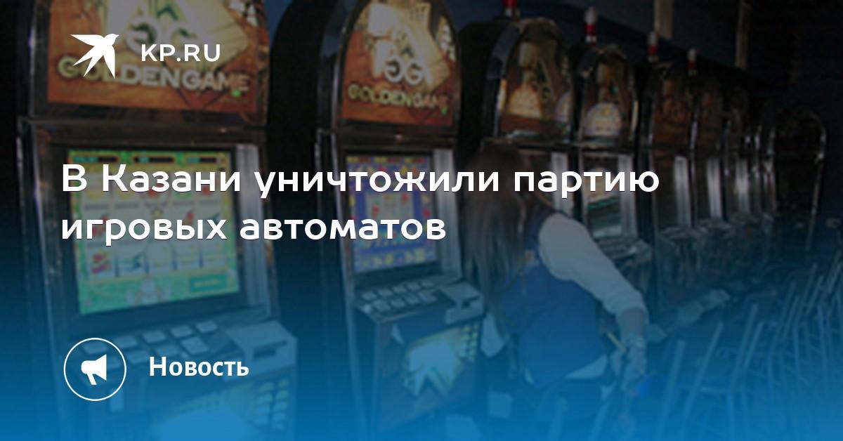 Пожаловаться на игровые автоматы казань вулкан казино 6