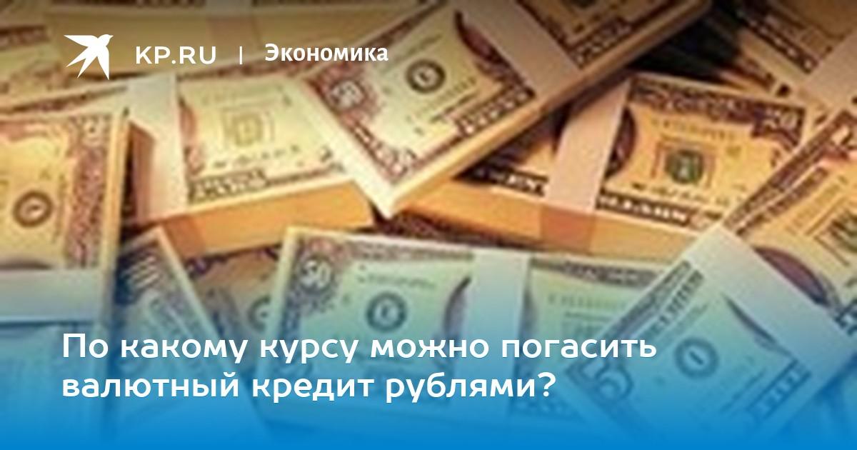погасить кредит мцк онлайн кредит без поручителей украина