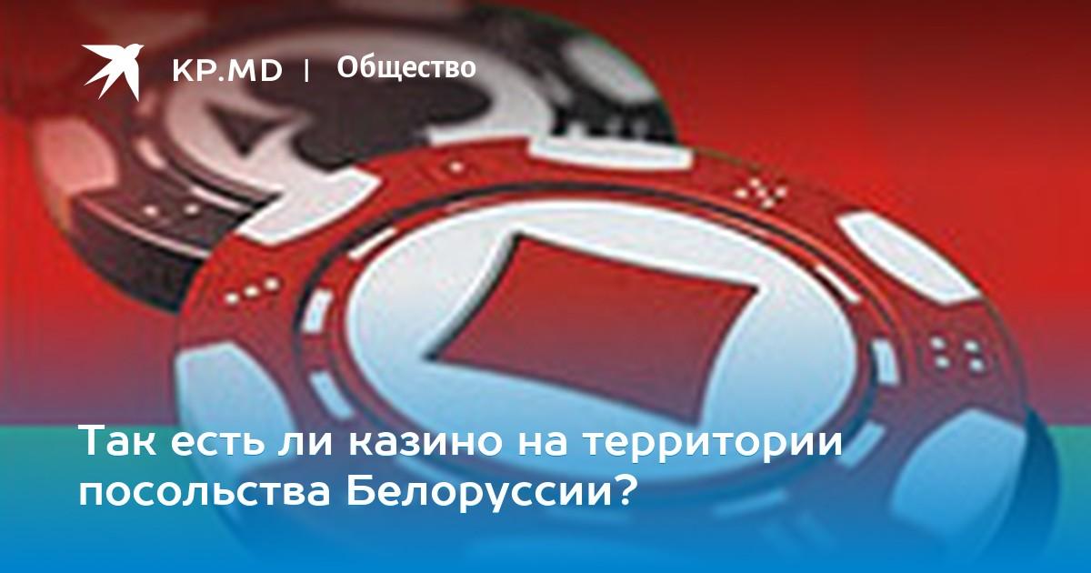 Посольство белоруссия казино где играть бесплатно в казино