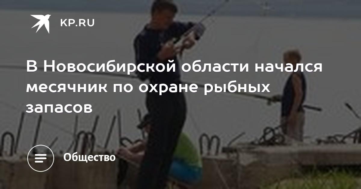 Новые правила рыбалки вступили в силу в Новосибирске