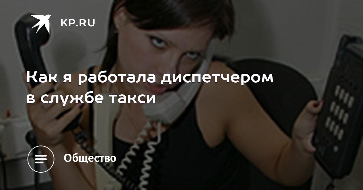 Сколько зарабатывают диспетчера в интим салонах в москве — 15