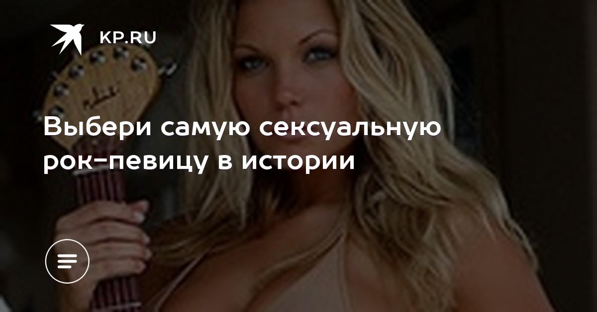 Россия потеряла самую сексуальную певицу