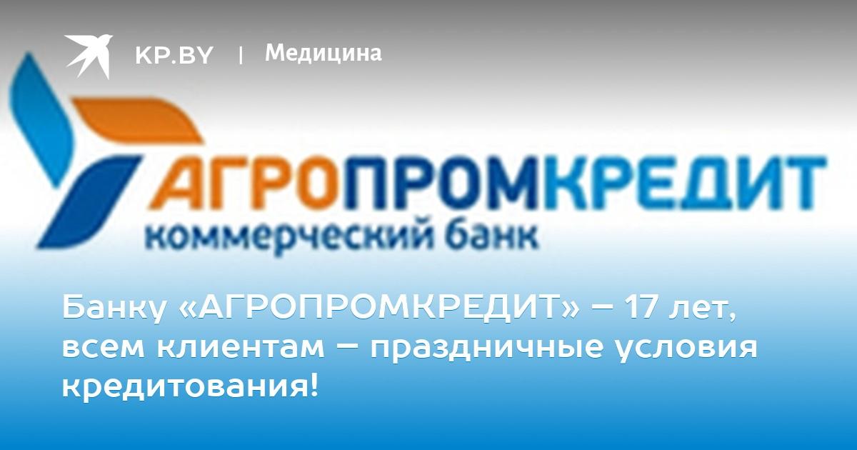 как взять кредит в 17 лет кредит урал банк официальный сайт магнитогорск вклады
