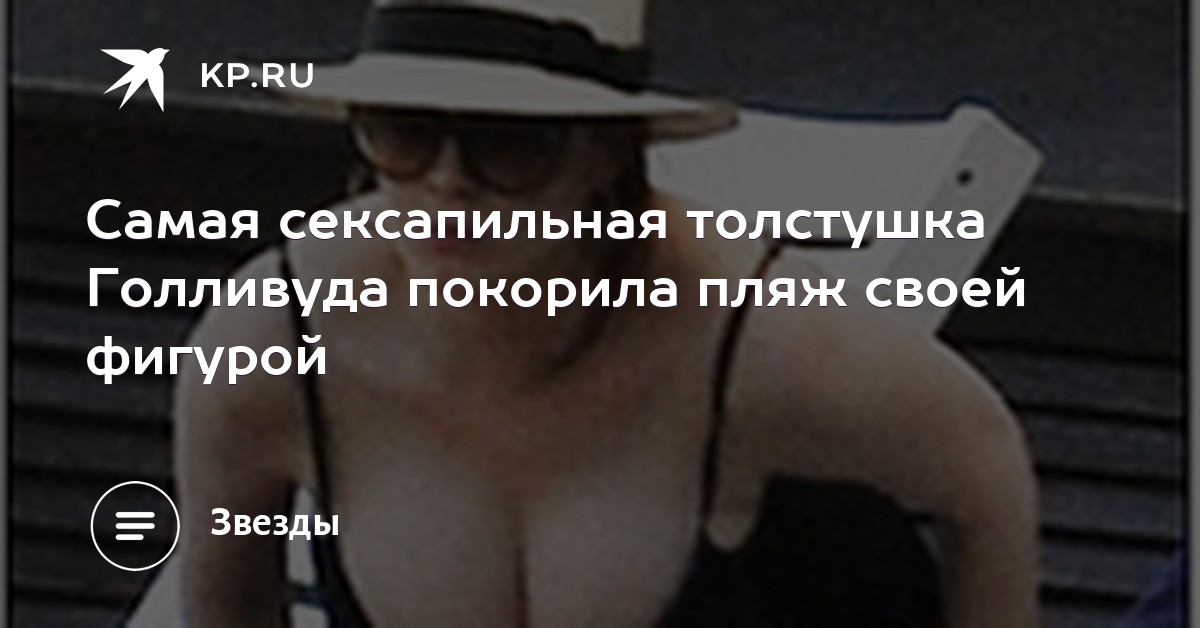 Самая сексапильная толстушка голливуда покорила пляж своей фигурой