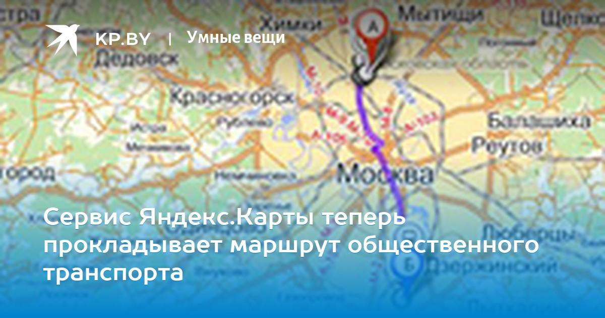 Карты яндекс проложить маршрут от пункта а до пункта на машине спб