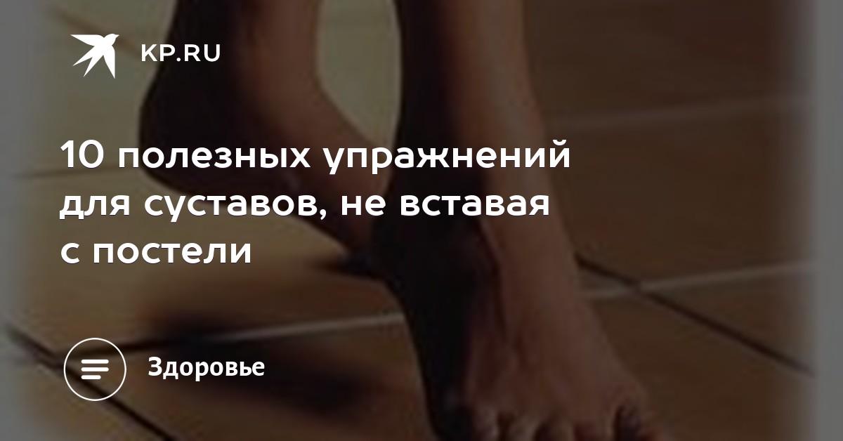 Упражнение для больных суставов ног пластика коленного сустава