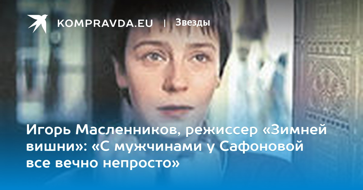 Секси Елена Сафонова В Спектакле «Дама И Её Мужчины»