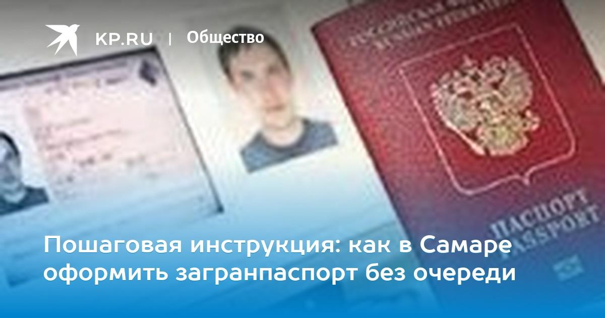 Загранпаспорт - Propiska.us - получение без …